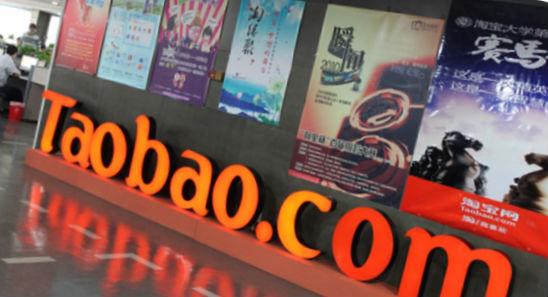 Таобао официальный сайт